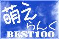 萌えランクBEST100